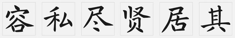 imparare_cinese_audaci_memoria